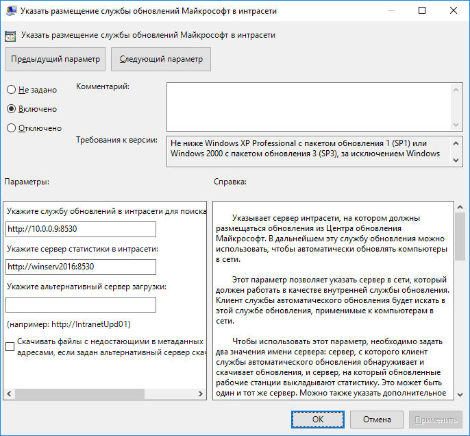 Внесение сервера в параметры обновления