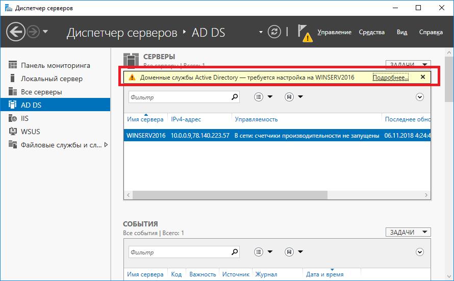 Развертывание Active Directory