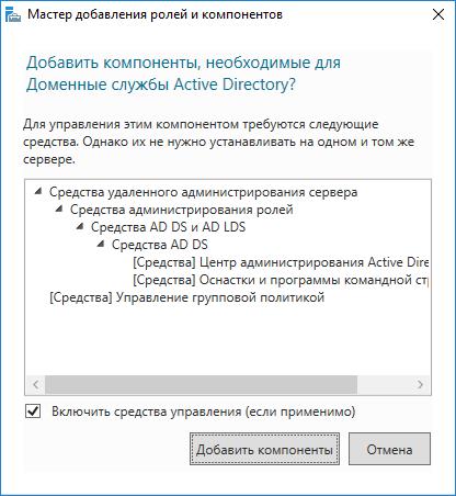 Добавление компонентов Active Directory