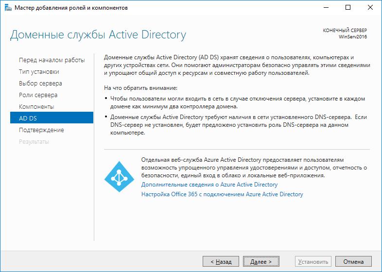 Общая информация Active Directory
