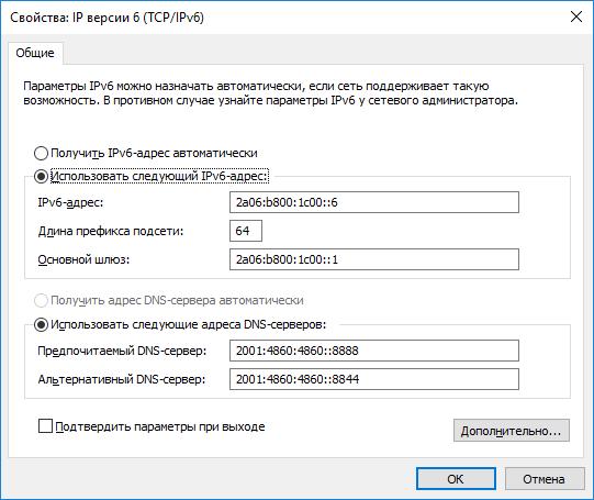 Сохранение настроек ipv6