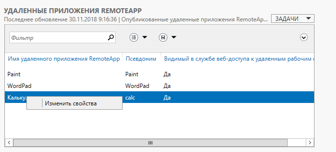 RemoteApp