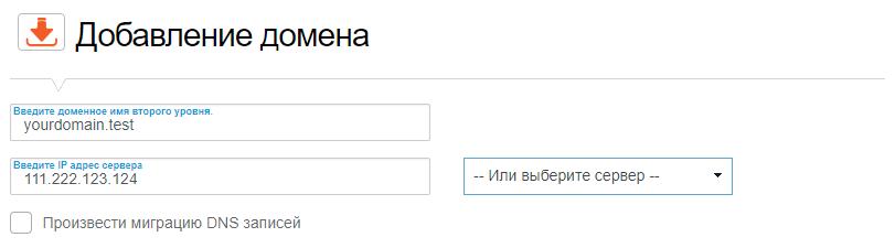 Добавление домена