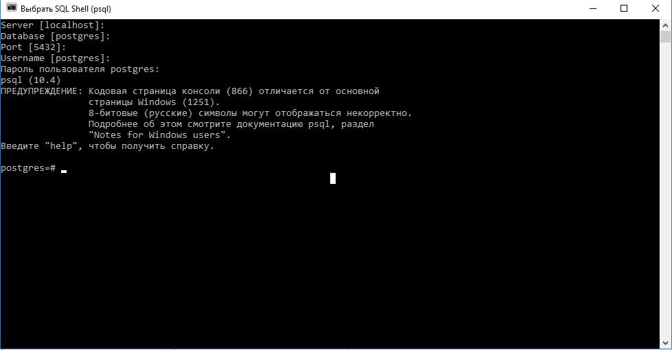 Успешное подключение к PostgreSQL